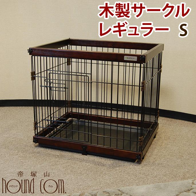 犬用|木製 サークル レギュラー Sサイズ|シンプリーパレス プラス DWM02-S 帝塚山ハウンドカム