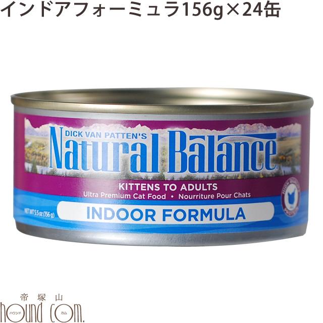 【猫缶 送料無料】ナチュラルバランス インドアキャット 156g 24缶セット キャットフード 無添加 ねこ缶 総合栄養食 猫用缶詰 ウェットフード