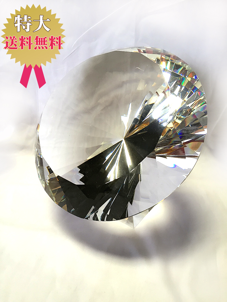 【送料無料】【特大サイズ】カットダイヤ イミテーション ガラス 置物 20cm 台付き