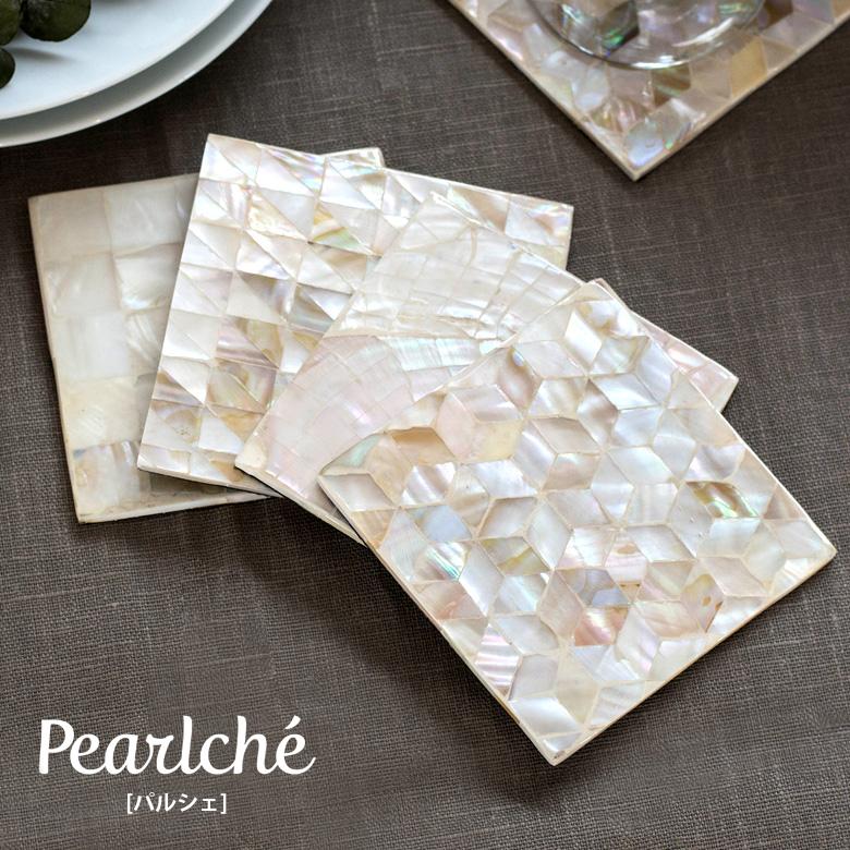 パールシェルを貼り合わせて作ったスクエアタイプのコースター。高級感ある素材で食卓にリゾート感をプラス。4柄から選べます。 パールシェルのコースター パルシェ [スクエア](c-vn5112)【 Pearlche 四角 スクエア 四角いコースター シェル小物 貝殻 テーブルウェア モダン おしゃれ ナチュラル キッチン小物 キッチングッズ キッチン雑貨 エスニック リゾート アジアン雑貨】