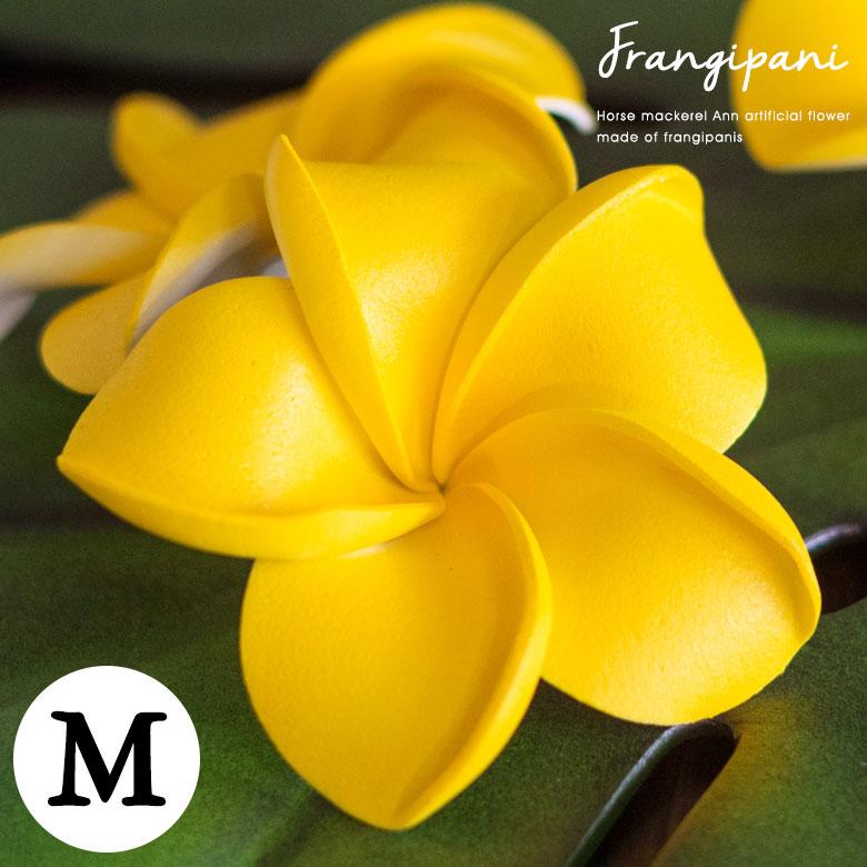 【高品質タイプ】ハワイではプルメリア、バリ島ではフランジパニと呼ばれる本物そっくりな造花は置くだけで南国リゾート感たっぷり。人気のデコレーションオブジェです。 【メール便対応】プルメリア アジアン 造花 スタンダードタイプ [Mサイズ/イエロー](pm-9429)【フランジパニ リゾート オブジェ 飾り バリ雑貨 アジアン雑貨 ハワイアン雑貨 アジア雑貨 ハワイ パーツ インテリア 花飾り 花かざり お風呂グッズ】