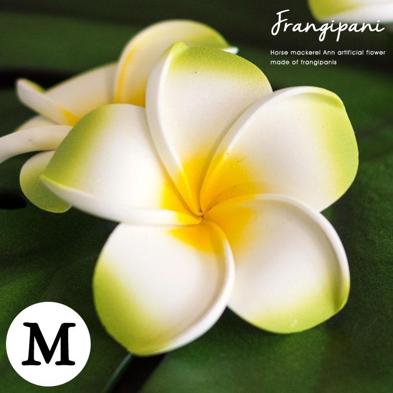 【高品質タイプ】ハワイではプルメリア、バリ島ではフランジパニと呼ばれる本物そっくりな造花は置くだけで南国リゾート感たっぷり。人気のデコレーションオブジェです。 【メール便対応】プルメリア アジアン 造花 スタンダードタイプ [Mサイズ/グリーン](pm-9431)【フランジパニ リゾート オブジェ 飾り バリ雑貨 アジアン雑貨 ハワイアン雑貨 アジア雑貨 ハワイ パーツ インテリア 花飾り 花かざり お風呂グッズ】