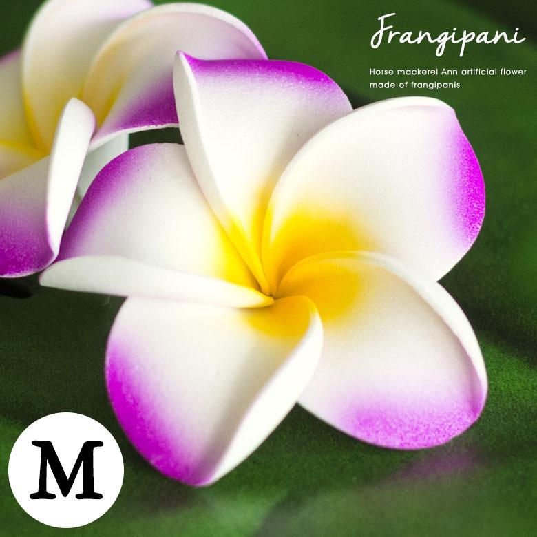 高品質タイプ ついに入荷 大注目 ハワイではプルメリア バリ島ではフランジパニと呼ばれる本物そっくりな造花は置くだけで南国リゾート感たっぷり 人気のデコレーションオブジェです 割引クーポンあり メール便対応 プルメリア アジアン 造花 スタンダードタイプ Mサイズ バイオレット pm-9433 フランジパニ バリ雑貨 花かざり お風呂グッズ パーツ 花飾り インテリア オブジェ ハワイ アジア雑貨 アジアン雑貨 飾り リゾート ハワイアン雑貨