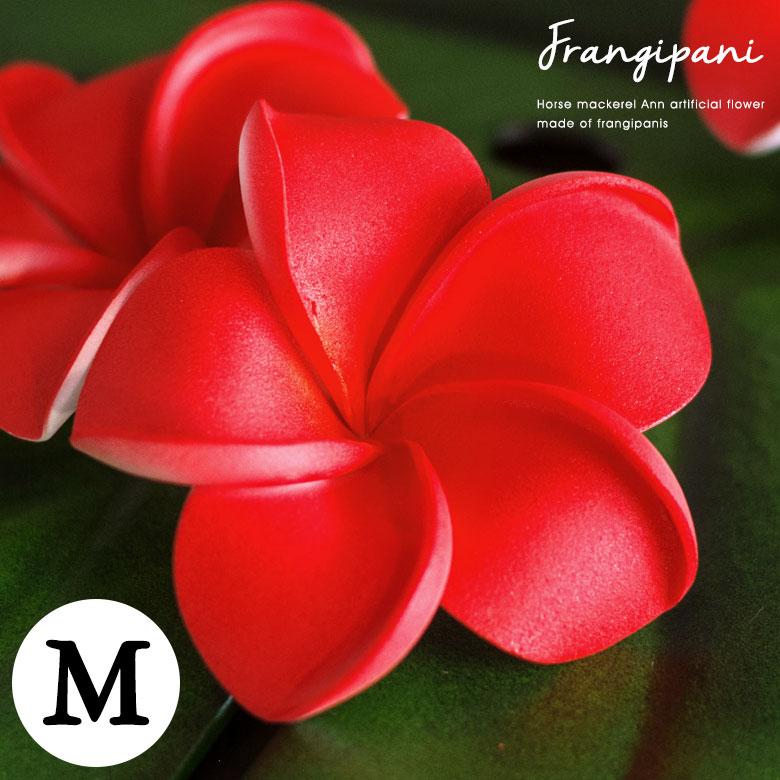 【高品質タイプ】ハワイではプルメリア、バリ島ではフランジパニと呼ばれる本物そっくりな造花は置くだけで南国リゾート感たっぷり。人気のデコレーションオブジェです。 【メール便対応】プルメリア アジアン 造花 スタンダードタイプ [Mサイズ/オールレッド](pm-9434)【フランジパニ リゾート オブジェ 飾り バリ雑貨 アジアン雑貨 ハワイアン雑貨 アジア雑貨 ハワイ パーツ インテリア 花飾り 花かざり お風呂グッズ】