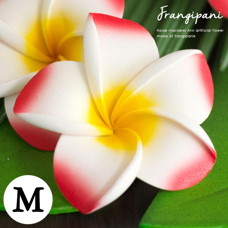 高品質タイプ ハワイではプルメリア バリ島ではフランジパニと呼ばれる本物そっくりな造花は置くだけで南国リゾート感たっぷり 人気のデコレーションオブジェです 割引クーポンあり ご注文で当日配送 メール便対応 プルメリア アジアン 造花 スタンダードタイプ Mサイズ レッド pm-9463 フランジパニ リゾート パーツ インテリア アジア雑貨 飾り オブジェ ハワイアン雑貨 花かざり 花飾り ついに再販開始 アジアン雑貨 お風呂グッズ バリ雑貨 ハワイ