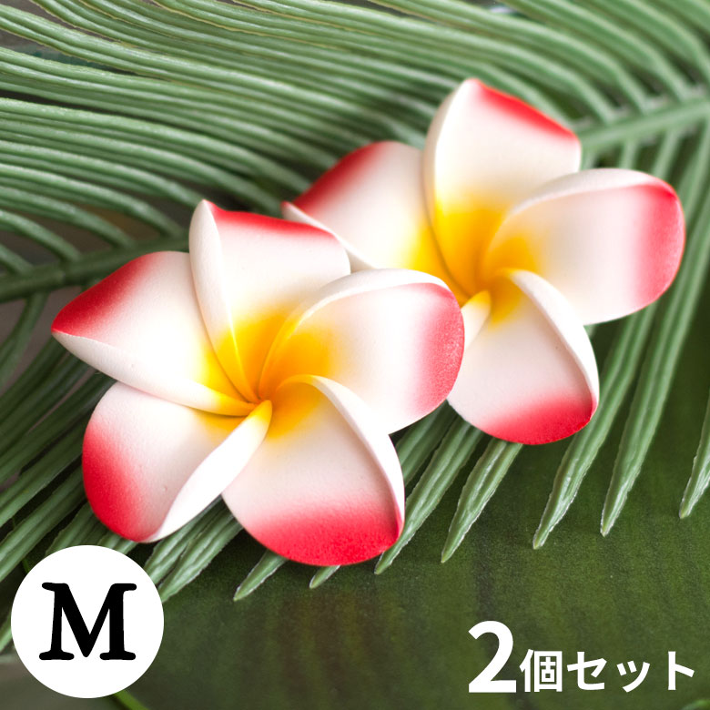 高品質タイプ ハワイではプルメリア バリ島ではフランジパニと呼ばれる本物そっくりな造花は置くだけで南国リゾート感たっぷりのデコレーションオブジェです プルメリア 造花 スタンダード Mサイズ レッド色 2個セット 1208 ※メール便不可※ 花びら 5%OFF スポンジでできたプルメリアの花 フランジパニ インテリア 雑貨 アジアン雑貨 リゾート バリ 飾り オブジェ イミテーションフラワー 南国 お歳暮 ハワイアン雑貨 デコレーション