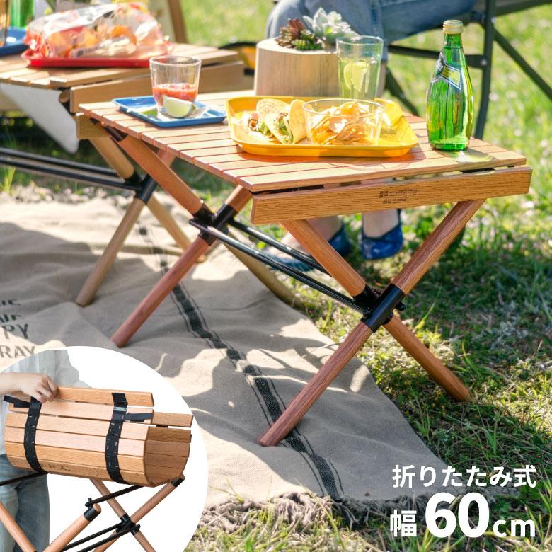 【割引クーポンあり】折りたたみ テーブル 木製 アウトドア 軽量 幅60cm 高さ40cm [98601]【 折りたたみテーブル アウトドアテーブル 折り畳みテーブル ピクニックテーブル レジャーテーブル フォールディングテーブル おしゃれ アウトドア キャンプ 】
