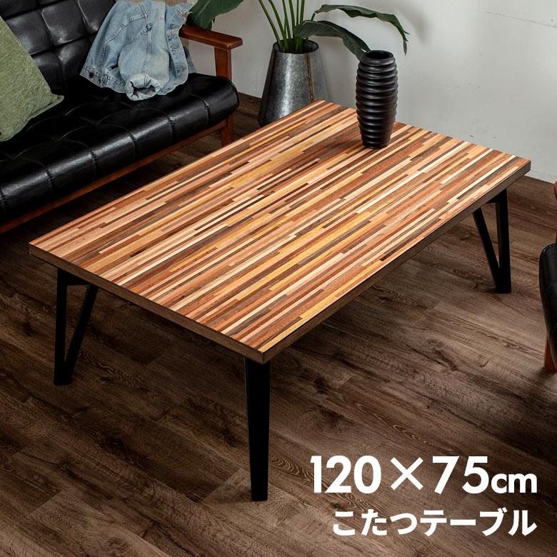 こたつ テーブル 長方形 120×75cm 木製 [96023]【 モザイク ミックスカラー ブラック 省エネ 家具調 おしゃれ 薄型ヒーター】