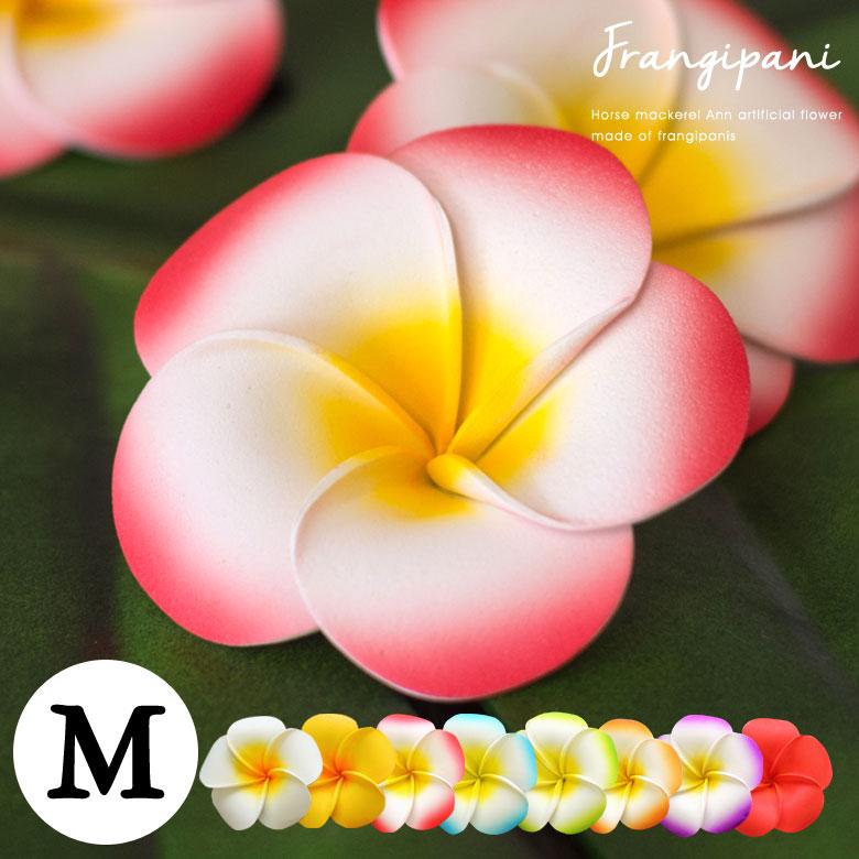 高品質タイプ ハワイではプルメリア バリ島ではフランジパニと呼ばれる本物そっくりな造花は置くだけで南国リゾート感たっぷり 人気のデコレーションオブジェです メール便対応 プルメリア造花 花びら丸タイプ Mサイズ 9435-9436-9437-9438-9439-9440-9441-9442 リゾート オブジェ アジアン雑貨 ハワイ 置き物 インテリア雑貨 置物 アジアンインテリア アジア雑貨 バリ雑貨 当店一番人気 ハワイアン雑貨 フェイク 割引も実施中 花かざり ナチュラル