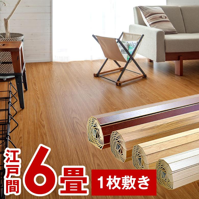 畳の部屋に敷くだけ!簡単DIY、フローリングマットのおすすめを教えて
