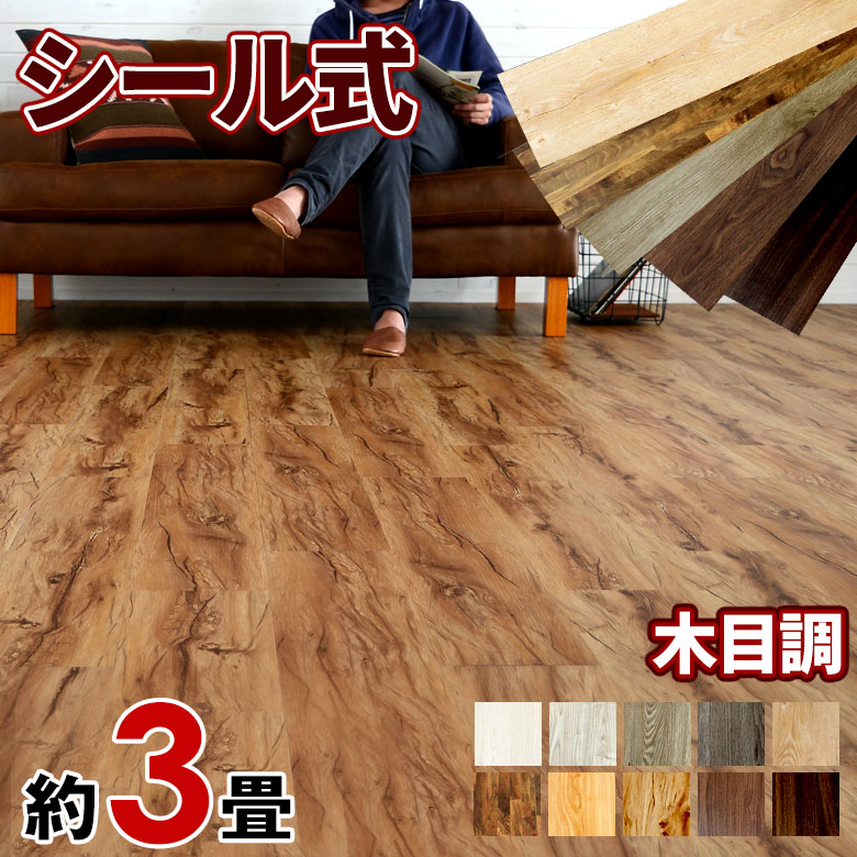 Bon Just Put The Wood Grain Tile With Adhesive Floor Coverings Flooring Tiles  Set Of 36 ...