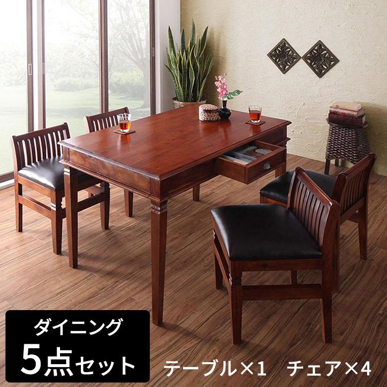 ダイニングテーブル5点セット アンティーク調 4人掛け 木製 完成品 テーブル幅130cm [99053]【 ダイニングテーブル ダイニングセット ダイニングテーブルセット 食卓 四人掛け アジアン 家具 アジアン家具 】