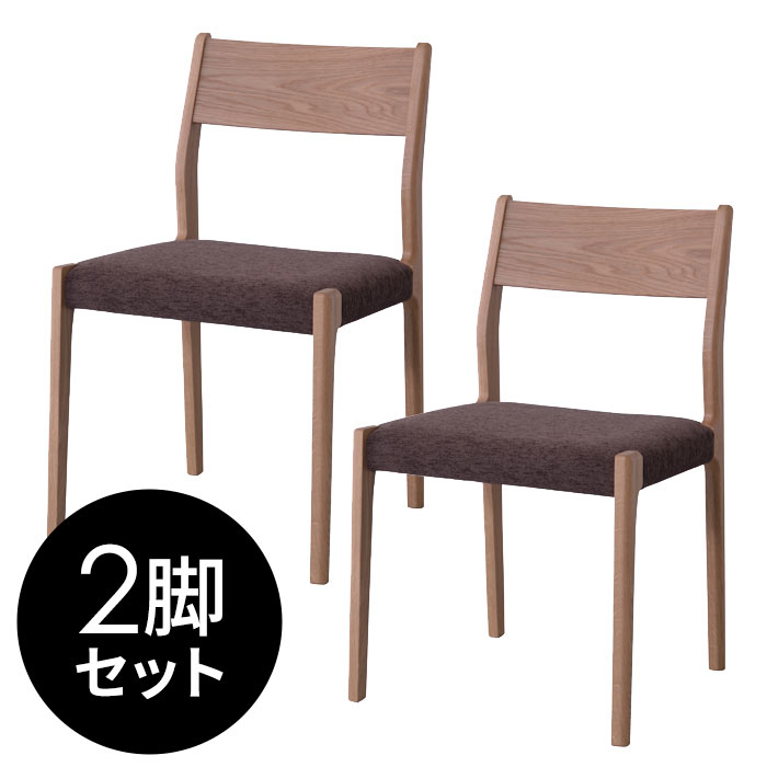 【2脚セット】 ダイニングチェア 天然木 ファブリック オーク [set-91217]【 椅子 チェアー 木製チェア 布張り おしゃれ 北欧 】