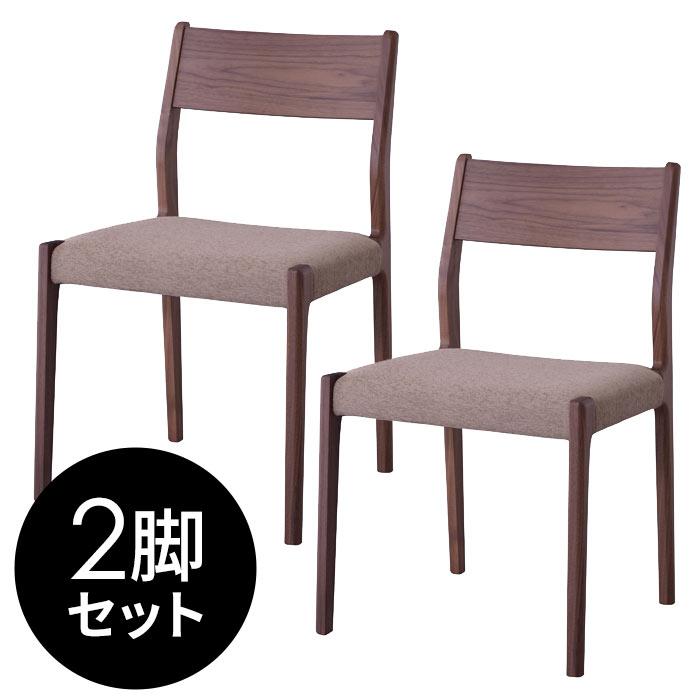 【2脚セット】 ダイニングチェア 天然木 ファブリック ウォールナット [set-91218]【 椅子 チェアー 木製チェア 布張り おしゃれ 北欧 】