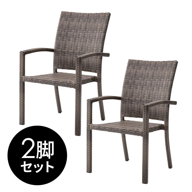 【2脚セット】 チェア ダイニングチェア ガーデンチェア 肘付き ラタン調 [set-91261]【 椅子 ガーデンファニチャー イス プラスチック スタッキングチェア 積み重ね おしゃれ リゾート 】