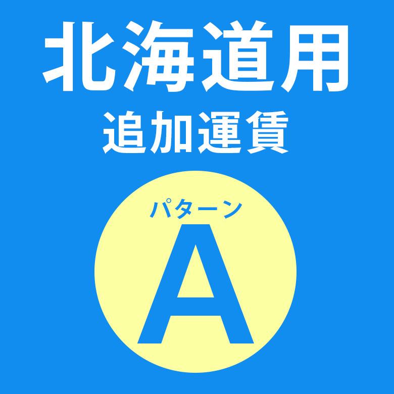 【同時購入用】北海道用追加運賃 パターンA料金