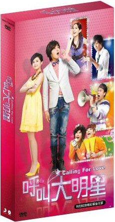 台湾ドラマ/呼叫大明星(スターな彼)(DVD-BOX)台湾盤 Calling For Love