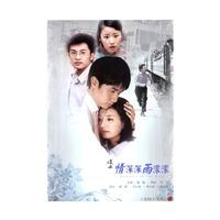 中国ドラマ/ 情深深雨濛濛 -全49話-(DVD-BOX) 台湾盤 Romance in the Rain