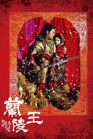 中国ドラマ/ 蘭陵王 -全46話- (DVD-BOX) 台湾盤 Destiny By Love