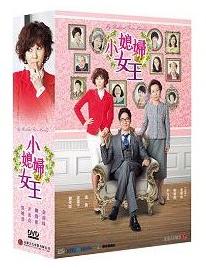 韓国ドラマ/棚ぼたのあなた -全58話- (DVD-BOX) 台湾盤