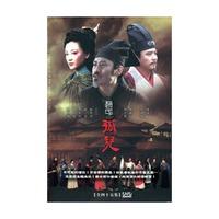 中国ドラマ/趙氏孤兒-全45話- (DVD-BOX) 台湾盤