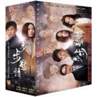 中国ドラマ/歩歩驚情(続・宮廷女官 若曦(ジャクギ)~輪廻の恋)-全39話- (DVD-BOX) 台湾盤