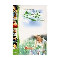 台湾ドラマ/赴宴 -全25話-(DVD-BOX) 台湾盤 Banquet
