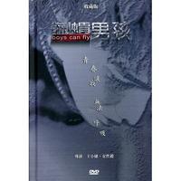台湾ドラマ/刺蝟男孩 -全20話-(DVD-BOX) 台湾盤 BOYS CAN FLY