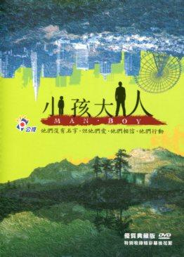 台湾ドラマ/小孩大人 -全8話+メイキング-(DVD-BOX) 台湾盤