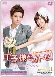 台湾ドラマ/王子様をオトせ!<台湾オリジナル放送版>(DVD-BOX1) 日本盤 就是要你愛上我