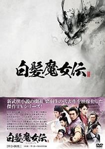 中国ドラマ/白髪魔女伝 -1話~20話-(DVD-BOX 1)日本盤
