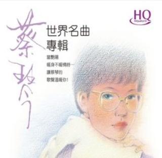 蔡琴/ 蔡琴-世界名曲專輯(HQCD) 台湾盤 Tsai Chin ツァイ・チン