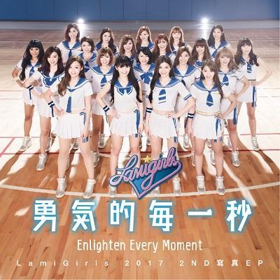 ≪メール便送料無料≫LamiGirls/ 2017 2nd寫真EP (CD)台湾盤 勇氣的毎一秒 ラミガールズ