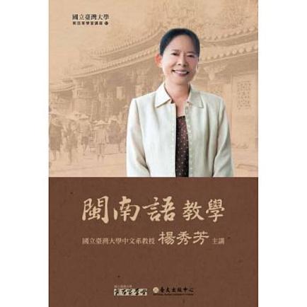 語学学習/ 閩南語教學(13DVD+ハンドブック)台湾版 Southern Hokkien: Introductory Lectures 台湾語 Taiwanese