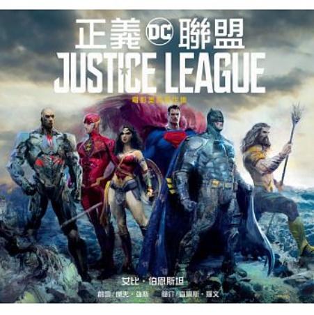 映画ガイド本/ Justice League: The Art of the Film 台湾版 ジャスティス・リーグ 正義聯盟電影美術設定集