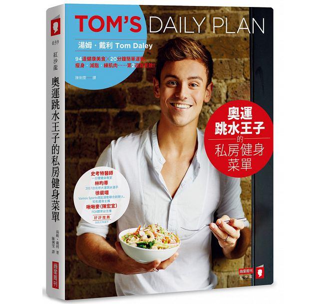 英国の飛込競技選手 トーマス 受注生産品 デーリーのレシピ本 レシピ Tom's Daily 台湾版 オリピアン Daley Plan Tom デーリー 5☆大好評