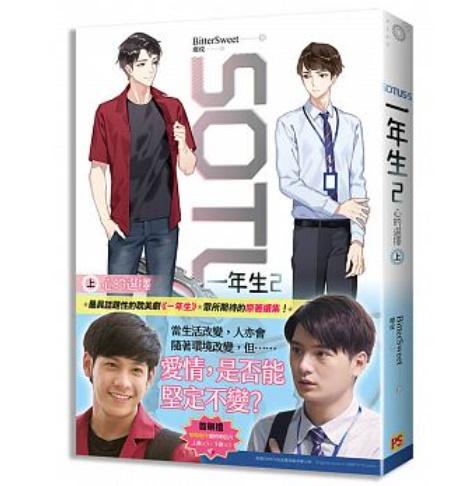 タイのBLドラマ SOTUS S:The series お買い得品 保障 の小説 ドラマ小説 S 一年生2:心的選擇 LOVE BOYS 全2冊 台湾版 ソータス BL