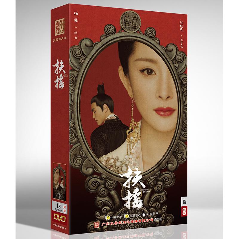 中国ドラマ/ 扶摇 -全66話- (DVD-BOX) 中国盤 Legend Of Fu Yao 扶搖皇后 扶搖皇後