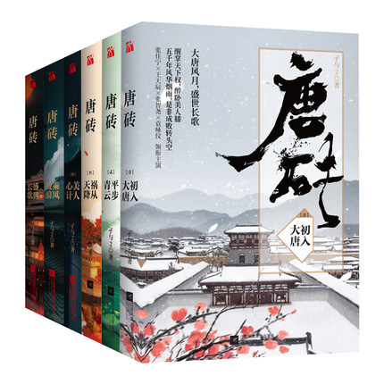 ドラマ小説/ 唐磚(全6冊) 中国版 Tang Dynasty Tour 孑与2 大唐見聞録 皇国への使者