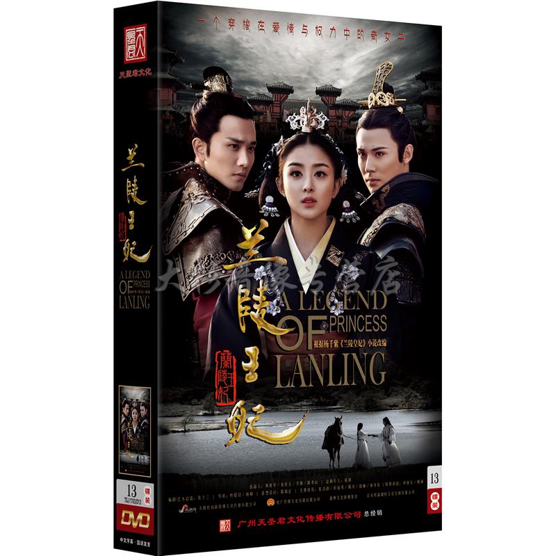 中国ドラマ/ 蘭陵王妃~王と皇帝に愛された女~ -全47話- (DVD-BOX) 中国盤 Princess of Lanling King 蘭陵皇妃
