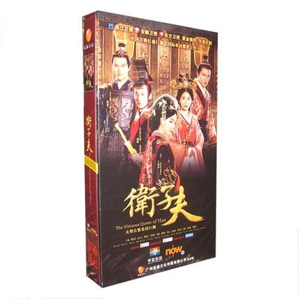 中国ドラマ/ 賢后 衛子夫(えいしふ)(DVD-BOX) 中国盤 大漢賢后衛子夫 The Virtuous Queen of Han