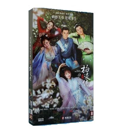 中国ドラマ/ 回到明朝當王爺之楊凌傳 -全40話-(DVD-BOX) 中国盤 Royal Highness