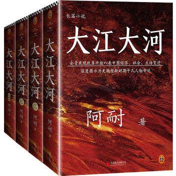 ドラマ小説/ 大江大河 四部曲(全4冊) 中国版 Like a Flowing River 大江東去 阿耐