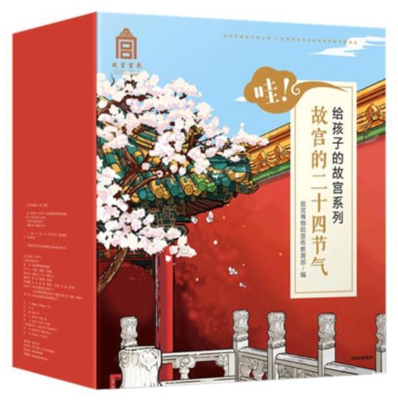 故宮博物院宣伝教育部による公式の絵本 絵本 購買 哇 24冊セット 故宮的二十四節氣 新作多数 中国版