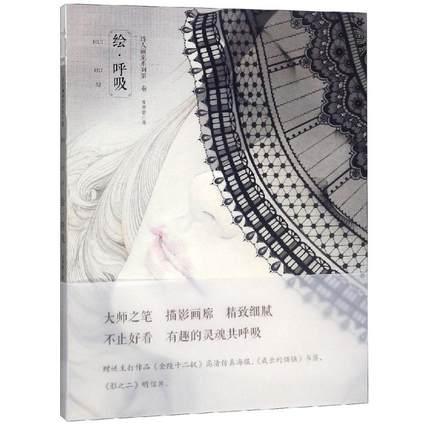 イラスト集/ 絵.呼吸 羅寒蕾十年精品畫集 中国版 羅寒蕾