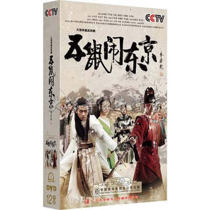 中国ドラマ/ 五鼠鬧東京 -全38話- (DVD-BOX) 中国盤 The Three Heroes And Five Gallants