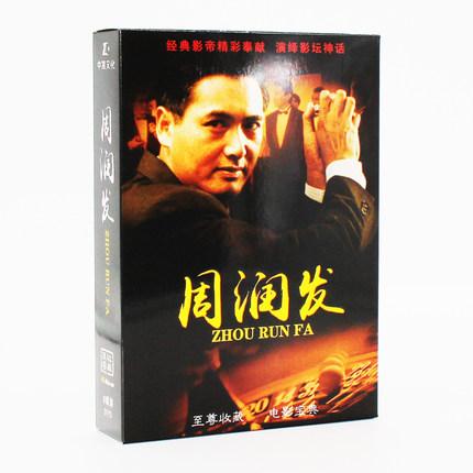 香港映画/ 周潤發至尊收藏電影寶典(DVD-BOX) 中国盤 Chow Yun-Fat チョウ・ユンファ