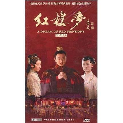 中国ドラマ/ 紅樓夢(紅楼夢 ~愛の宴~)[2010年版] -全50話- (DVD-BOX) 中国盤 The Dream of Red Mansions 新版紅樓夢 紅楼夢