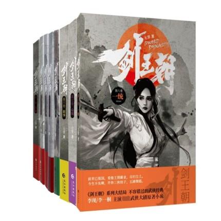 ドラマ小説/ 劍王朝(全8冊)中国版 無罪 剣王朝 Sword Dynasty Fantasy Masterwork