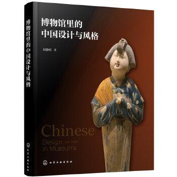 アート/ 博物館里的中國設計與風格 中国版 Chinese Design and Style in Museums